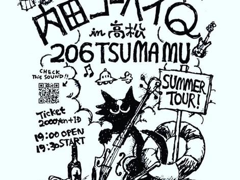 内田コーヘイQ in 206TSUMAMU