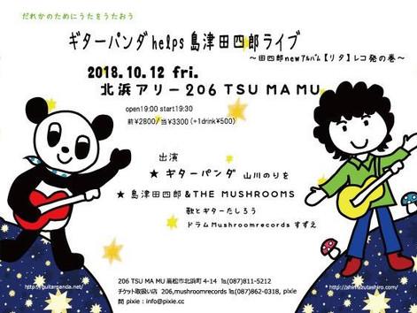 10.12(金)『ギターパンダ 島津田四郎 LIVE』