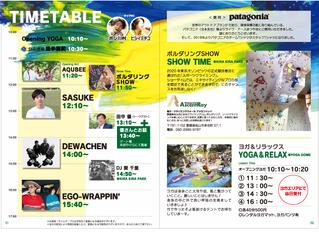 5.19(日)ライブ・アースまつやま