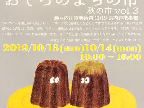 10/13(日)14(月祝)おしろのまちの市 秋の市 vol.3 出店