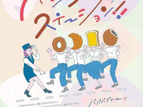 6.1(土)6.2(日)広島パンタステーション出店