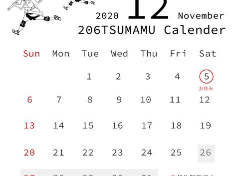 2020年12月営業日のお知らせ。
