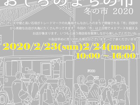 2.23(土)24(日)おしろのまちの市 冬の市2020 出店します。23日TSUMAMU 24日HIZACANELE
