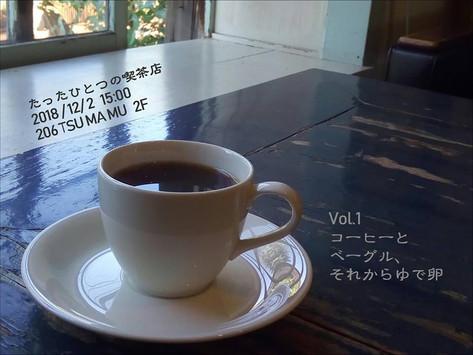 12.2(日)たったひとつの喫茶店 Vol.1 コーヒーとベーグル、それからゆで卵