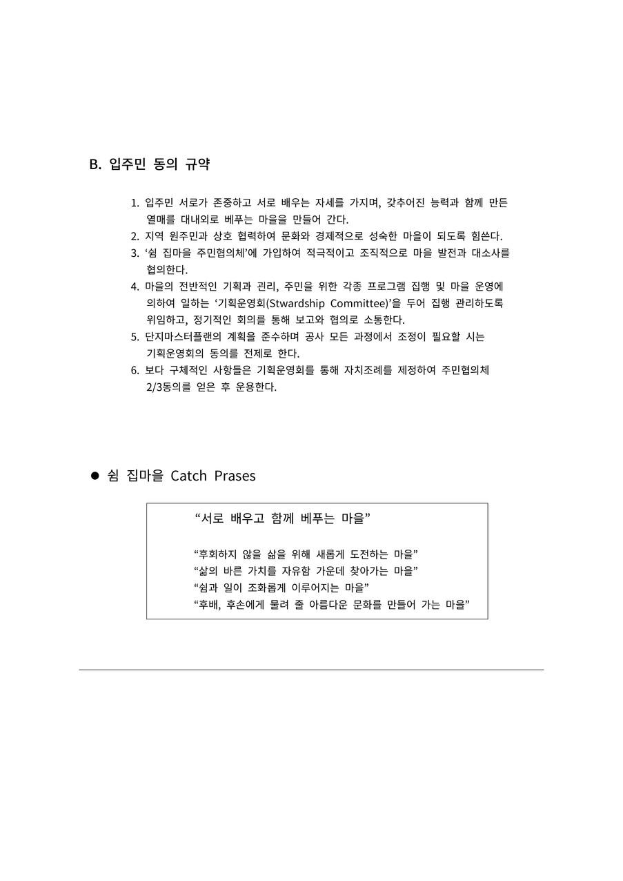 입주민 기본규약 최종-02.jpg