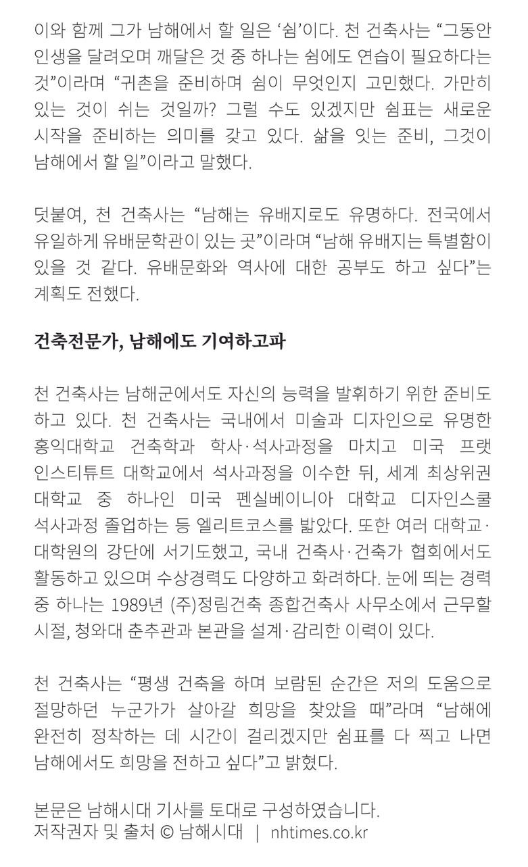 남해일보-3.jpg