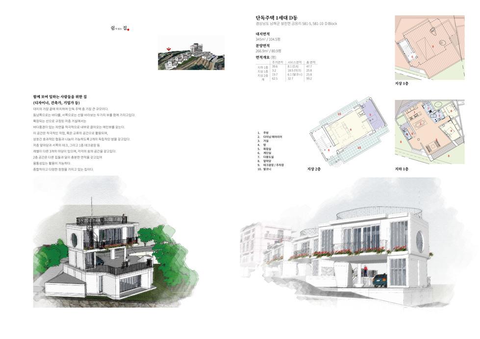 Casa Riposo_9