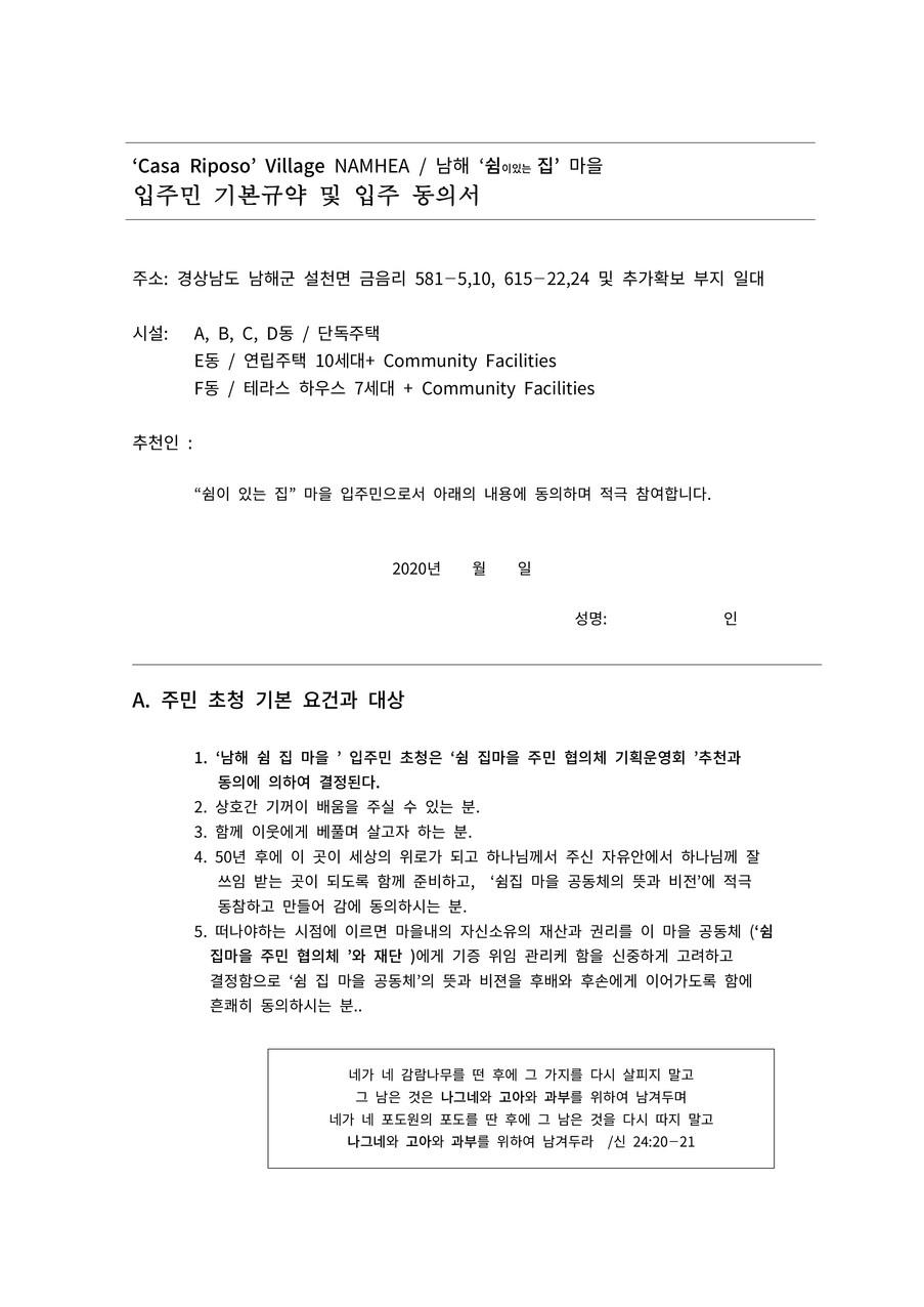입주민 기본규약 최종-01.jpg