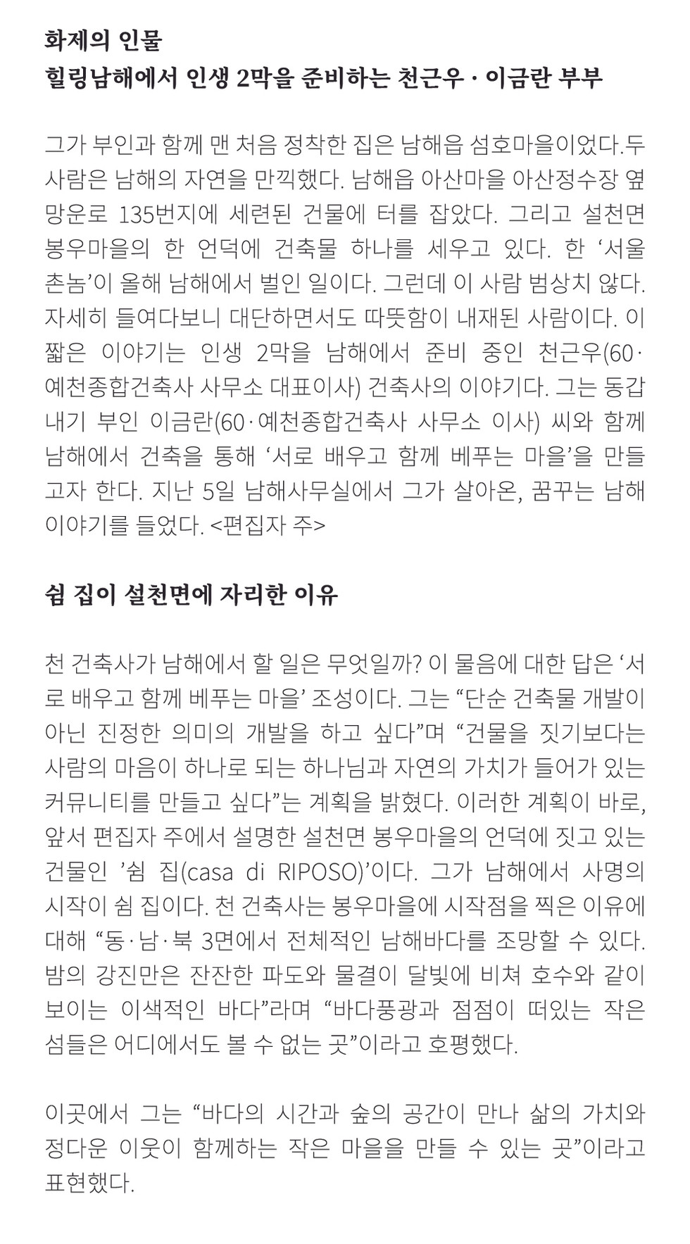 남해일보-2.jpg