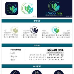 עיצוב לוגו_לוח שפה גרפי.jpg