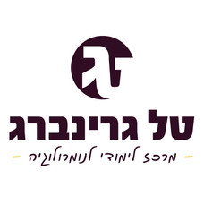 טל גרינברג - מרכז לנומרולוגיה