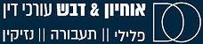 אוחיון-דבש עורכי דין-לוגו רגיל_אוחיון-דב