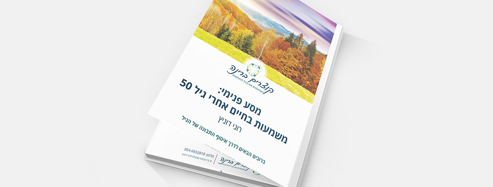 מסע פנימי הספר המלא בעברית