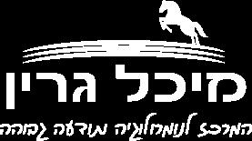 לוגו מלא לבן.png