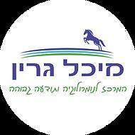 לוגו צבעוני מלא.png