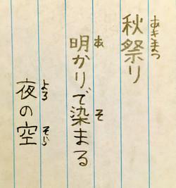 17. Kaito.Fukuda