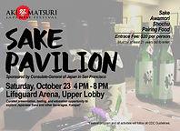 SakePavilion_05.jpg