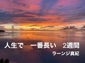 AD_Maki.Longe.jpg