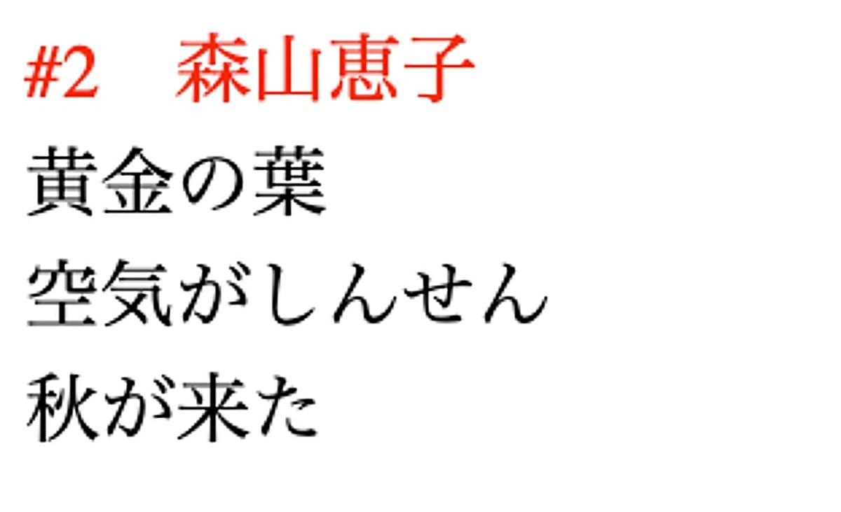 A8.Keiko.Moriyama