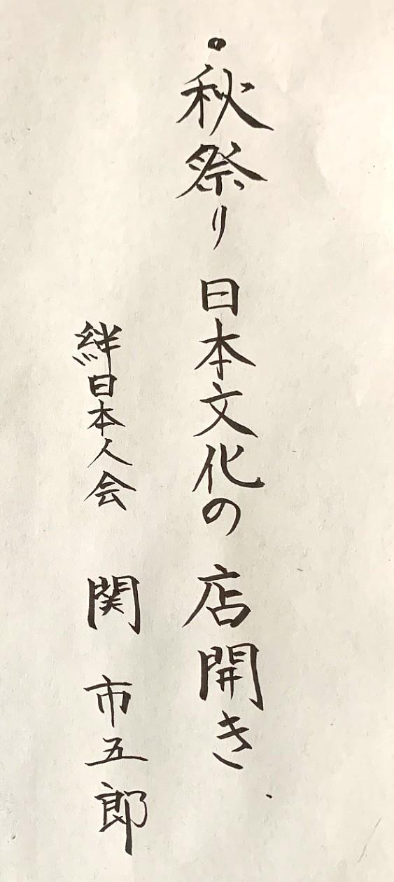 A06.Ichigoro.Seki