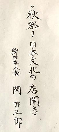 AD_Ichigoro.Seki_02.jpg