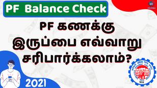 How to check PF account balance in tamil | PF கணக்கு இருப்பை எவ்வாறு சரிபார்க்கலாம்?