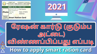 How to apply smart ration card online   ரேஷன் கார்டு (குடும்ப அட்டை) விண்ணப்பிப்பது எப்படி