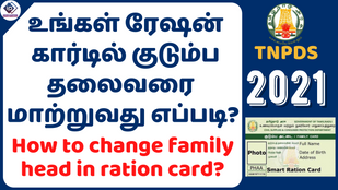 How to change family head in ration card in tamil | Family head change in ration card | TNPDS