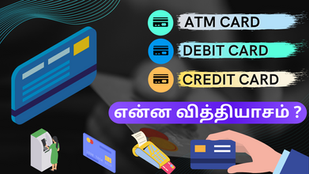 ATM VS Debit Vs Credit Card difference | Advantages and Disadvantages in tamil