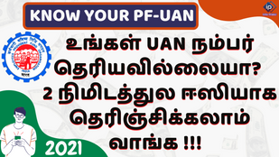 How to find UAN number for my PF account in tamil | How to know PF - UAN number