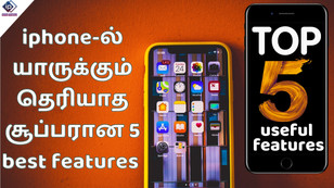 Latest iphone tricks and features in tamil | iphone-ல் யாருக்கும் தெரியாத சூப்பரான 5 best features
