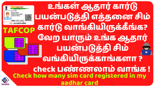 Check how many sim card registered in my aadhar card | TAFCOP | Find sim against aadhar
