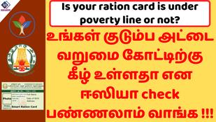 How to check my ration card is under poverty line உங்கள் குடும்ப அட்டை வறுமை கோட்டிற்கு கீழ் உள்ளதா?