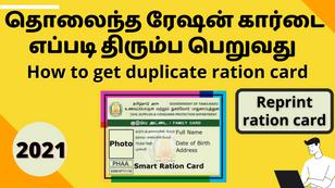 How to get duplicate ration card in tamil   தொலைந்த ரேஷன் கார்டை திரும்ப பெறுவது எப்படி