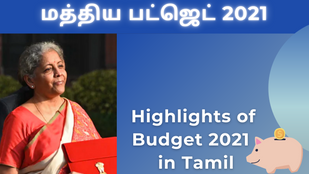 Highlights of Budget 2021  மத்திய பட்ஜெட் 2021 in tamil
