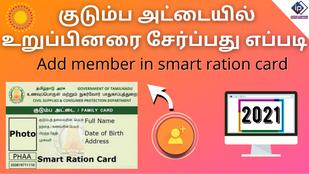 How to add member in smart ration card in tamil   குடும்ப அட்டையில் உறுப்பினரை சேர்ப்பது எப்படி
