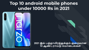 Top 10 android mobile phones under 10000 Rs in 2021