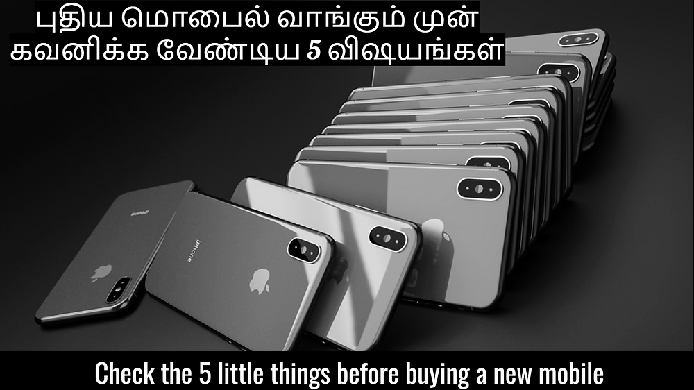 Check the 5 little things before buying a new mobile
