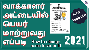 How to change name in voter id card in tamil | வாக்காளர் அட்டையில் பெயர் மாற்றுவது எப்படி