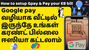 How to Pay your EB bill using Gpay in tamil | வீட்டில் இருந்தே கரண்ட் பில்லை ஈஸியா கட்டலாம்