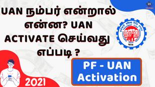 How to activate UAN in tamil | UAN நம்பர் என்றால் என்ன? UAN ACTIVATE செய்வது எப்படி ?