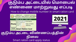 How to change mobile number in ration card   How to check ration card application status in tamil