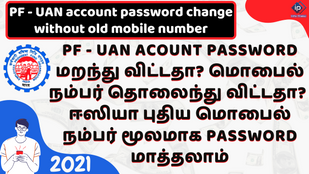 PF account password change in tamil without old mobile number | UAN password change