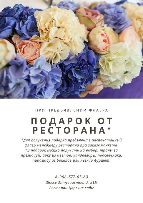 Сертификат Царские сады