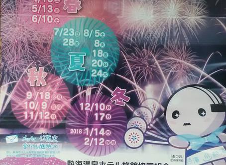 Atami's 2017 Summer Fireworks Schedule