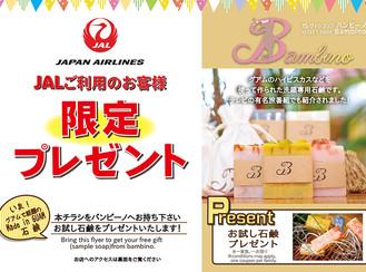 【終了しました】JAL×Bambinoキャンペーン、再び!