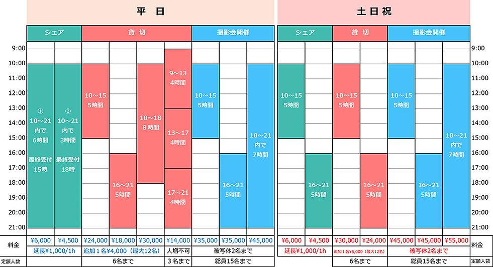 ビオラ価格表2019.1.jpg