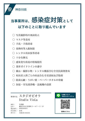 神奈川県コロナ2.jpg