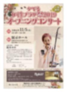 校了_1909かでる女性プラザ祭_A4-3 (002).jpg