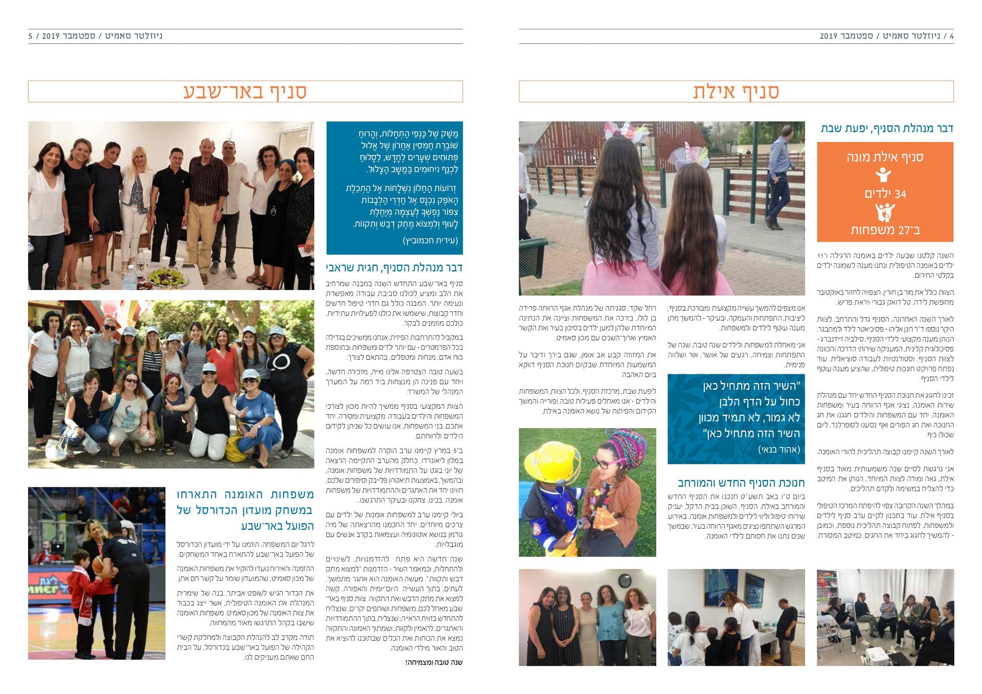 שנה טובה משרות האומנה (1)_pages-to-jpg-0